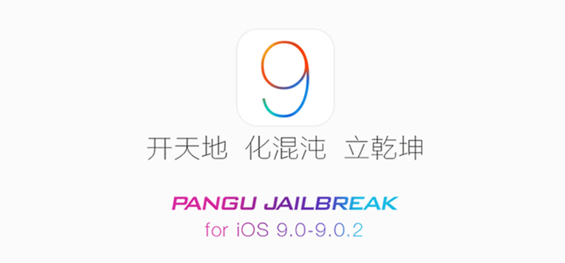 pangu9 jailbreak download